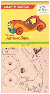 Ugears <b>Сборная деревянная модель Автомобиль</b>