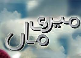 Geo tv drama Meri Maa Episode 109_25th February 2014