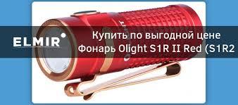 <b>Фонарь Olight S1R II</b> Red (S1R2 Red) купить | ELMIR - цена ...