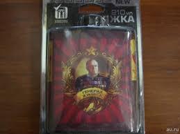 """<b>Фляжка</b> сувенирная """"<b>Генерал</b> Жуков Г.К """" 210 мл. — купить в ..."""