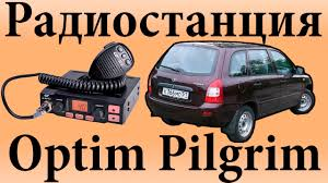 Установка и настройка антенны <b>рации</b> | <b>Радиостанция Optim</b> ...