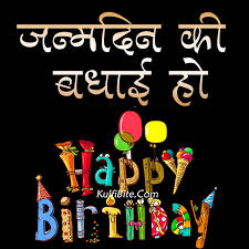 Happy Birthday in Hindi, HD Wallpaper Greetings | Quotes Wallpapers via Relatably.com
