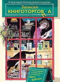 <b>Полка</b> «Выбор книжных <b>блогеров</b>», Bookmate (@bookmate ...