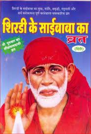 Picture of Sai Baba Vrat Katha books - 0001134_sai-baba-vrat-katha-books