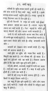 essay on rainy season  wwwgxartorg sample essay on rainy season in india in hindi