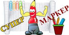 Каталог Супермаркер <b>Книги</b>, раскраски <b>Росмэн</b>, Внеклассное ...