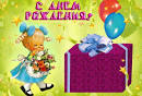 Поздравление девчонке с днем рождения в прозе
