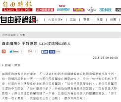 """陈水扁输出大陆的台湾价值:""""吃中国米喝中国水必须爱中国""""起源于吃台湾米喝台湾水要爱台湾"""