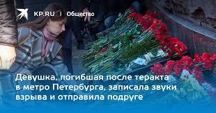 Девушка, погибшая после теракта в метро Петербурга, записала ...