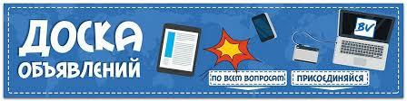 Объявления Ачинск Красноярск Назарово   ВКонтакте