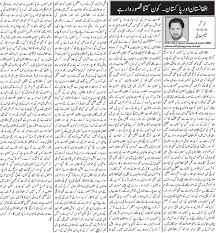 em safi urdu column about pak afghan relations current em safi urdu column about pak afghan relations