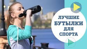 Лучшие спортивные бутылки для воды - YouTube