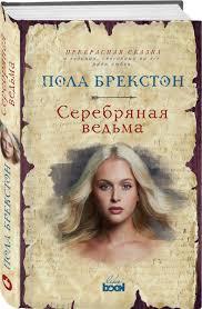 """Книга """"Серебряная ведьма"""" — купить в интернет-магазине OZON ..."""