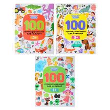 """<b>ФЕНИКС Книга</b> """"100 лучших упражнений для малышей"""" по ФГОС ..."""