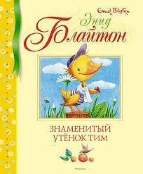 <b>Знаменитый</b> утенок Тим Блайтон Э. <b>Махаон</b> купить <b>книгу</b>: цена в ...