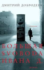 Книга: Большая свобода Ивана <b>Д</b>.