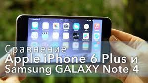 Блиц-обзор Apple iPhone 6 Plus и сравнение с Samsung GALAXY ...