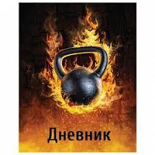 Школьные <b>дневники</b> купить в Москве в интернет-магазине Юмитой