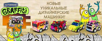 AUTOGRAND представляет! Абсолютная ... - Премьер-Игрушка