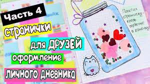 ЛЕТНИЕ ИДЕИ Часть 4! Оформление Личного Дневника в <b>клеточку</b>