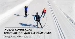 Новая коллекция снаряжения для беговых лыж. Что ждет нас ...