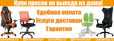 Широкий выбор <b>кресел</b> и <b>стульев</b> в Томске | <b>Кресла</b> & <b>Стулья</b>