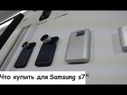Что купить для Samsung Galaxy <b>s7</b> - YouTube