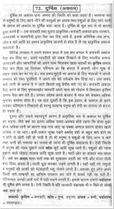 drought essay essay on drought speech about drought my study essay for school students on ldquodroughtrdquo in hindi
