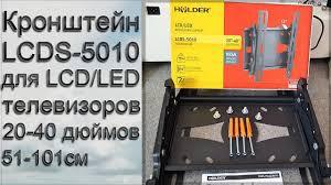 <b>Кронштейн для</b> LED | LCD телевизора | <b>LCDS</b>-<b>5010</b> | наклонный ...