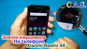 <b>Значок</b> наушников на телефоне - Xiaomi redmi <b>4x</b>, нет звука ...