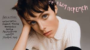<b>Журнал Vogue</b> в январе 2021: Маша Федорова о новом номере ...