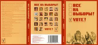 <b>Все на</b> выборы! • <b>Наборы открыток</b> • Плакат России