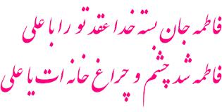 Image result for سالروز ازدواج حضرت علی وفاطمه