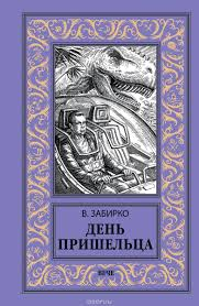 Книга «<b>День пришельца</b>» В. <b>Забирко</b> - купить на OZON.ru книгу с ...