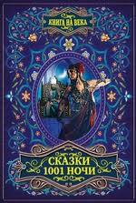 <b>Эпосы</b>, <b>легенды и сказания</b> - купить книги автора или заказать по ...