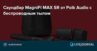 <b>Саундбар MagniFi</b> MAX SR от <b>Polk Audio</b> с беспроводным тылом ...