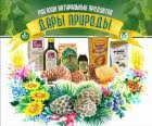 Совместные покупки - Саратов - СП : Каталог ЛАВКА красоты и ...