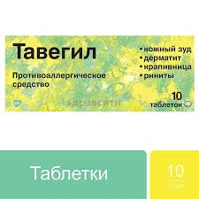 <b>Тавегил Tavegyl</b> противоаллергическое средство, таблетки, <b>1мг</b> ...