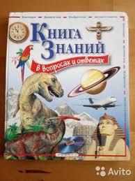 <b>Книга</b> Знаний в вопросах и ответах, <b>изд</b>. <b>Махаон</b> купить в ...