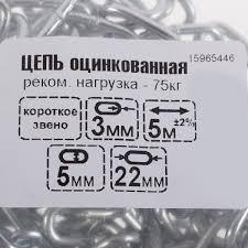 <b>Цепь DIN 766</b> 3 мм короткое звено 5 м <b>сталь</b> оцинкованная в ...