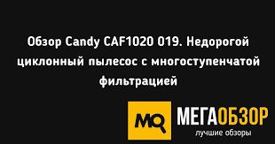 Обзор <b>Candy CAF1020</b> 019. Недорогой циклонный <b>пылесос</b> с ...