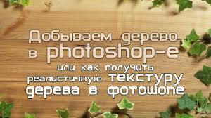 Добываем <b>дерево</b> в photoshop, или как получить реалистичную ...