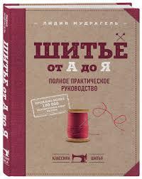 """Книга """"Шитье от А до Я. Полное практическое руководство ..."""
