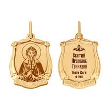 <b>Иконка</b> из <b>золота</b> с лазерной обработкой <b>SOKOLOV</b> – купить в ...