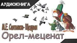 """<b>Орел</b>-<b>меценат</b>"" М.Е.<b>Салтыков</b>-<b>Щедрин</b>. Аудиосказка - YouTube"