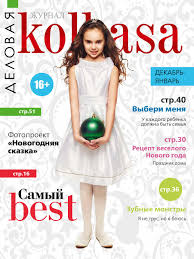 Деловая Kolbasa №8(18) Декабрь-Январь by Anna - issuu