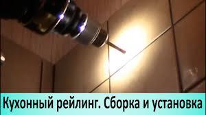 Как установить кухонный рейлинг. Сборка и установка на стену ...