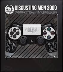 <b>Беспроводной геймпад Sony</b> DUALSHOK 4 ''Disgusting men ...