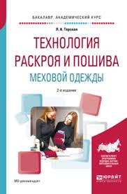 <b>Людмила Александровна Терская</b>, <b>Технология</b> раскроя и пошива ...