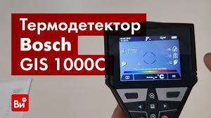 Обзор <b>термодетектора Bosch GIS 1000C</b> - YouTube